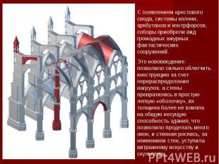 C появлением крестового свода, системы колонн, аркбутанов и контрфорсов, соборы