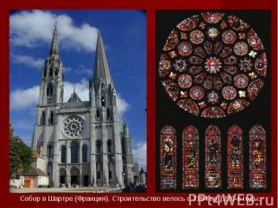 Собор в Шартре (Франция). Строительство велось с 1194 по 1220-е годы.