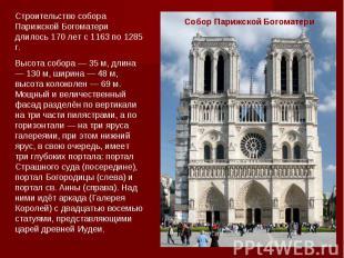 Строительство собора Парижской Богоматери длилось 170 лет с 1163 по 1285 г.Высот