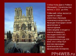 Собор Нотр-Дам в Реймсе (Франция). Строительство велось с 1211 до XVв. Реймский