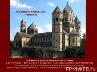 Особенности архитектуры романского собора:В основе плана — раннехристианская баз