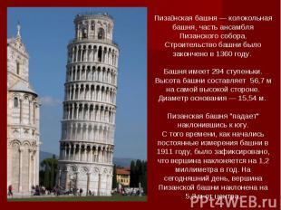 Пизанская башня — колокольная башня, часть ансамбля Пизанского собора. Строитель