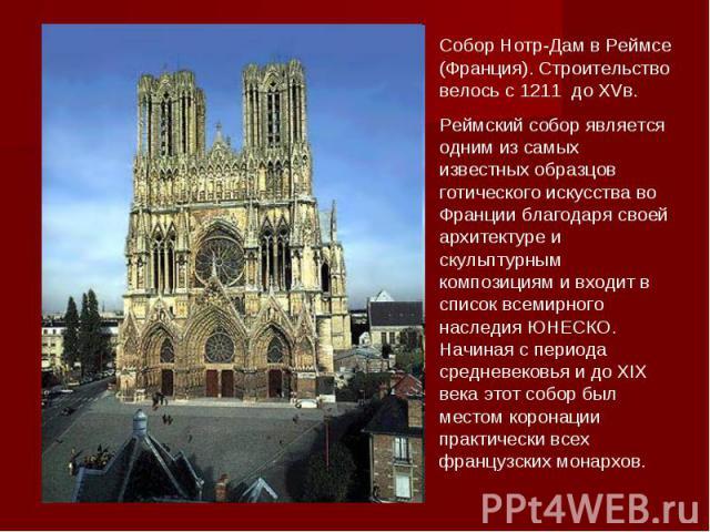 Собор Нотр-Дам в Реймсе (Франция). Строительство велось с 1211 до XVв. Реймский собор является одним из самых известных образцов готического искусства во Франции благодаря своей архитектуре и скульптурным композициям и входит в список всемирного нас…