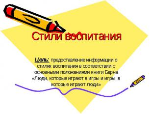 Стили воспитания Цель: предоставление информации о стилях воспитания в соответст