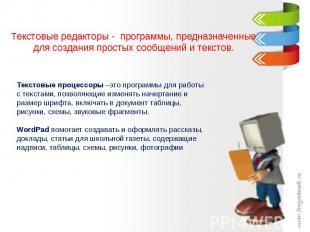 Текстовые редакторы - программы, предназначенные для создания простых сообщений