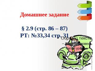 Домашнее задание§ 2.9 (стр. 86 – 87)РТ: №33,34 стр. 31