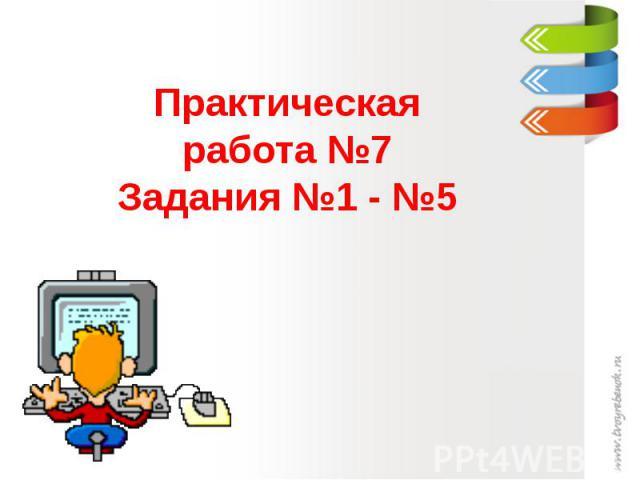 Практическая работа №7Задания №1 - №5