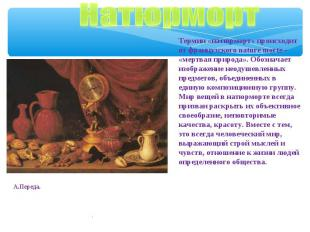 Натюрморт Термин «натюрморт» происходит от французского nature morte - «мертвая