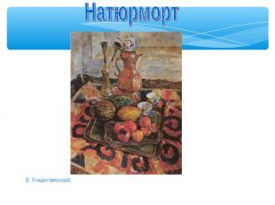 Натюрморт В. Рождественский.Азиатский чай.Масло. 1926.Государственный Русский му