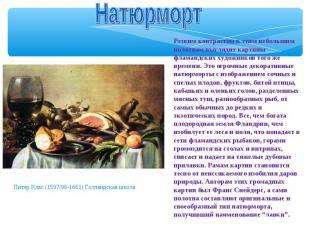 Натюрморт Резким контрастом к этим небольшим полотнам выглядят картины фламандск