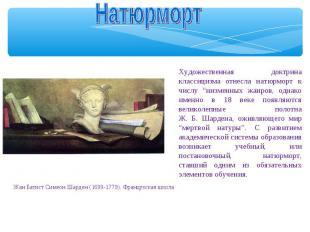 """Натюрморт Художественная доктрина классицизма отнесла натюрморт к числу """"низменн"""