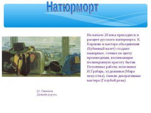 Натюрморт На начало 20 века приходится и расцвет русского натюрморта. К. Коровин