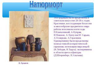Натюрморт Эти традиции были продолжены в советском искусстве 20-30-х годов. Крас