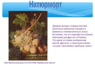 Натюрморт Древние авторы о первом мастере греческом живописце Периакосе, жившем