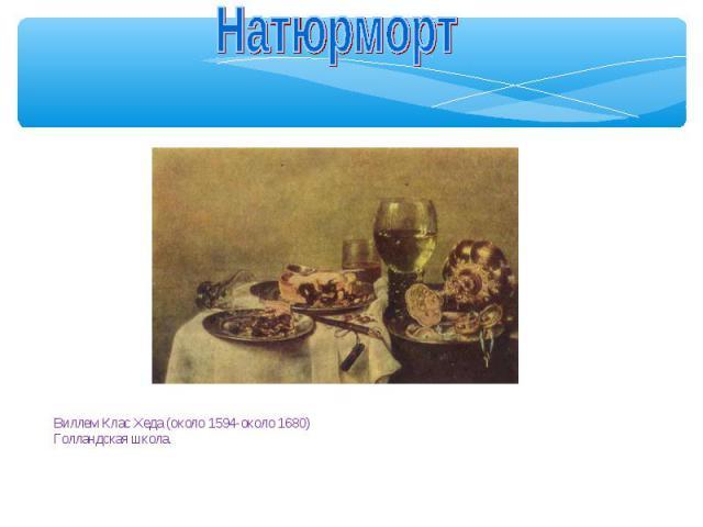 Натюрморт Виллем Клас Хеда (около 1594-около 1680) Голландская школа.Завтрак с ежевичным пирогом.Дерево, масло. 1631.Дрезденская картинная галерея.