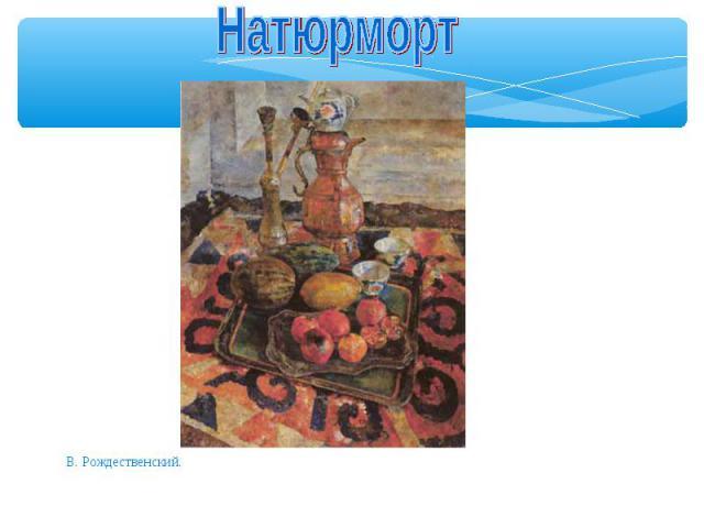 Натюрморт В. Рождественский.Азиатский чай.Масло. 1926.Государственный Русский музей.