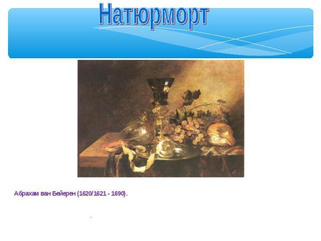 Натюрморт Абрахам ван Бейерен (1620/1621 - 1690).Натюрморт с крабом.Дерево, масло. 1655.Старая пинакотека. Мюнхен.