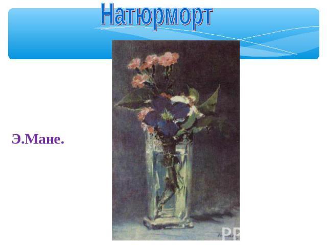 Натюрморт Э.Мане.Розы в вазе.Масло. 1882-1883.Цюрих, частное собрание.