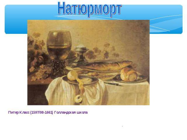 Натюрморт Питер Класс (1597/98-1661) Голландская школаЗавтрак.Масло. 1642.Государственный музей изобразительных искусств имени А. С Пушкина.