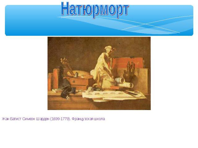 Натюрморт Жан Батист Симеон Шарден (1699-1779). Французская школаНатюрморт с атрибутами искусств.Холст, масло. 1766.Государственный Эрмитаж.
