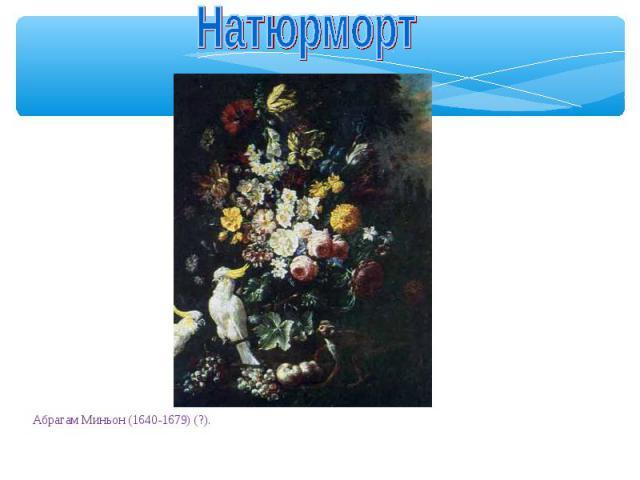 Натюрморт Абрагам Миньон (1640-1679) (?).Натюрморт с какаду.Холст, масло. Ульяновский областной художественный музей.