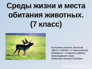 Среды жизни и места обитания животных.(7 класс) Выполнила учитель биологии МБОУ