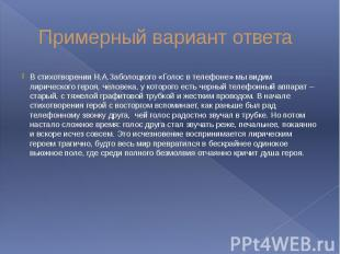 Примерный вариант ответа В стихотворении Н.А.Заболоцкого «Голос в телефоне» мы в
