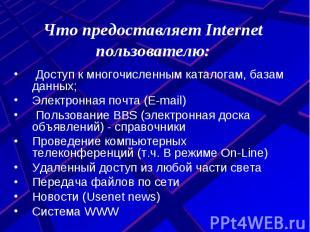 Что предоставляет Internet пользователю: Доступ к многочисленным каталогам, база