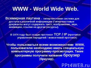 WWW - World Wide Web. Всемирная паутина – гипертекстовая система для доступа к р