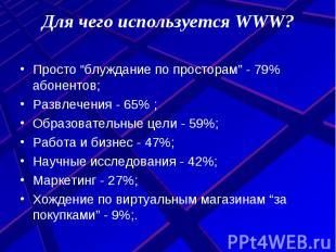 """Для чего используется WWW? Просто """"блуждание по просторам"""" - 79% абонентов;Развл"""
