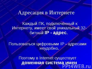 Адресация в Интернете Каждый ПК, подключённый к Интернету, имеет свой уникальный