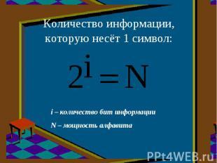 Количество информации,которую несёт 1 символ: i – количество бит информацииN – м