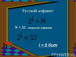 Русский алфавит: N = 32 – мощность алфавита i = 5 бит