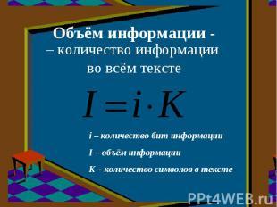 Объём информации - – количество информации во всём тексте i – количество бит инф