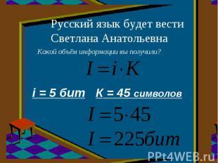Русский язык будет вести Светлана Анатольевна Какой объём информации вы получили