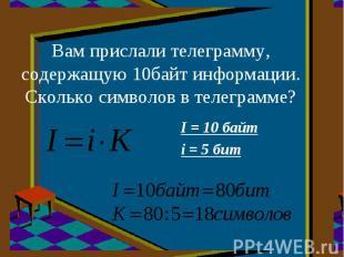 Вам прислали телеграмму, содержащую 10байт информации. Сколько символов в телегр