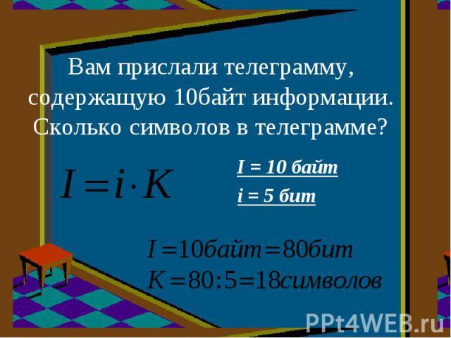 Вам прислали телеграмму, содержащую 10байт информации. Сколько символов в телеграмме? I = 10 байт i = 5 бит