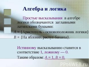 Алгебра и логика Простые высказывания в алгебре логики обозначаются заглавными л