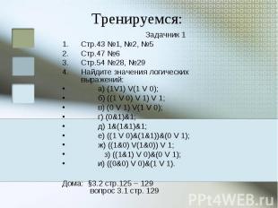 Тренируемся: Задачник 1Стр.43 №1, №2, №5Стр.47 №6Стр.54 №28, №29Найдите значения