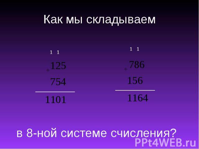 Как мы складываем в 8-ной системе счисления?