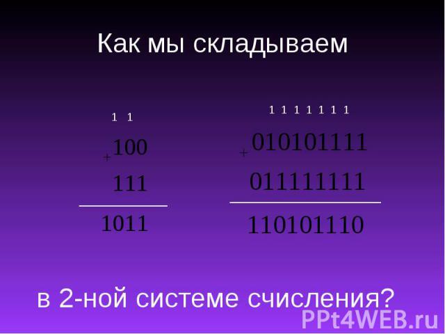 Как мы складываем в 2-ной системе счисления?