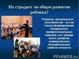 Не страдает ли общее развитие ребенка? Развитие музыкальных способностей – это н