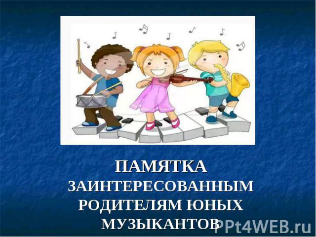 Памятка заинтересованным родителям юных музыкантов