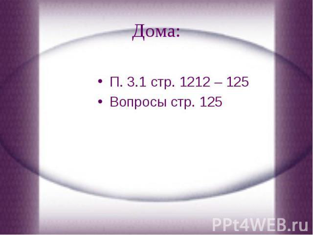 Дома:П. 3.1 стр. 1212 – 125 Вопросы стр. 125