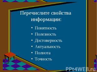 Перечислите свойства информации:ПонятностьПолезностьДостоверностьАктуальностьПол