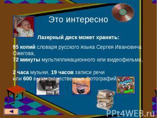Это интересно Лазерный диск может хранить:95 копий словаря русского языка Сергея