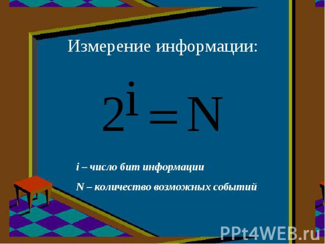 Измерение информации: i – число бит информацииN – количество возможных событий