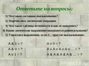 Ответьте на вопросы:1) Что такое составное высказывание? 2) Перечислите логическ