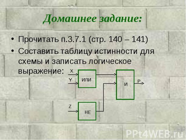 Домашнее задание:Прочитать п.3.7.1 (стр. 140 – 141)Составить таблицу истинности для схемы и записать логическое выражение: