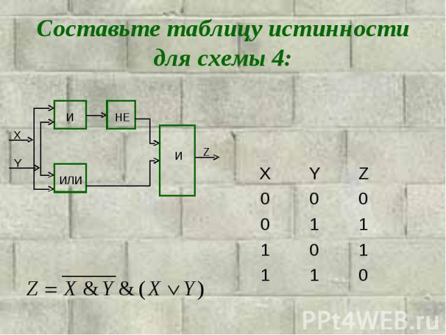 Составьте таблицу истинности для схемы 4: